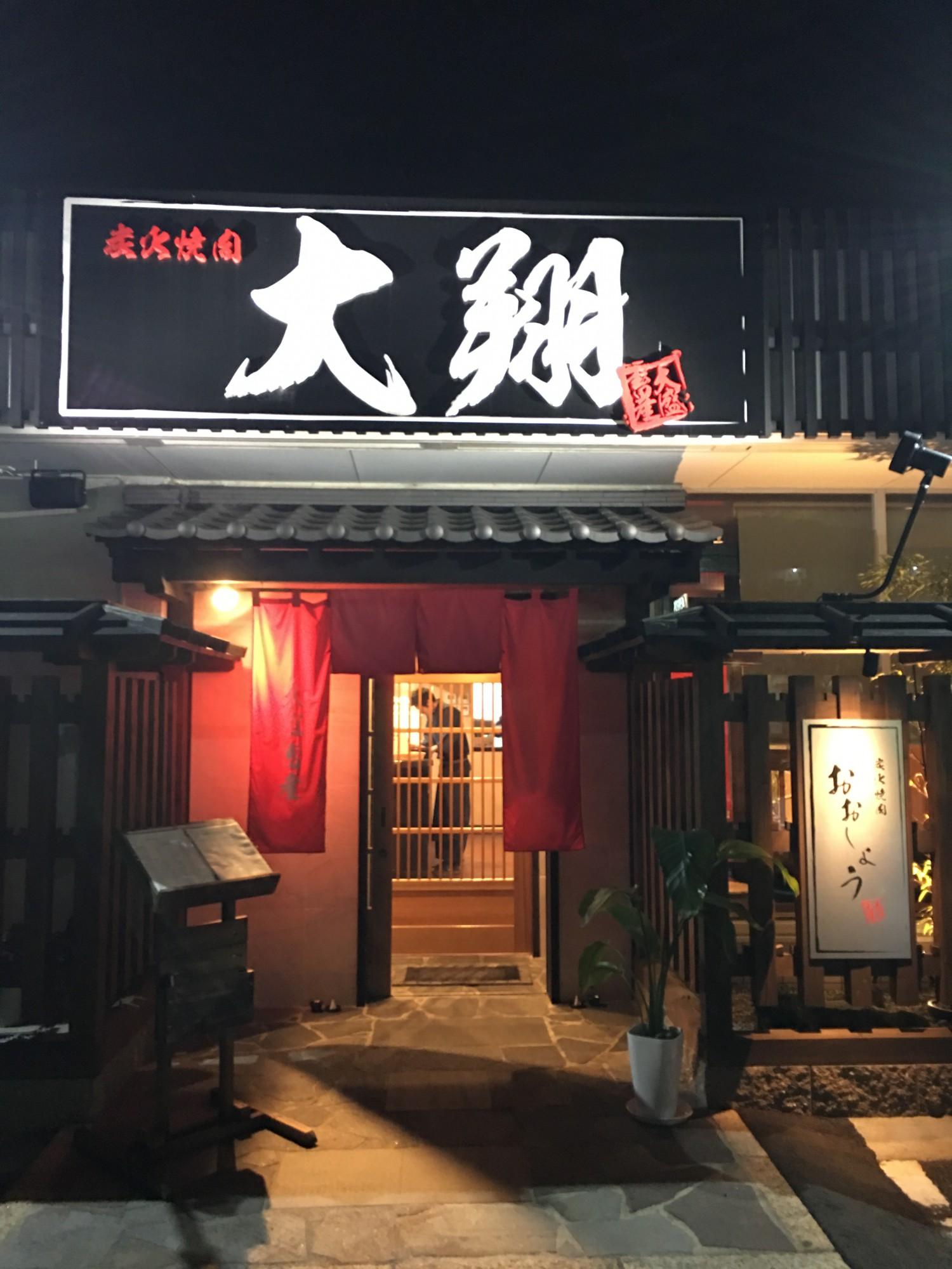 炭火焼肉・大翔>